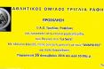ΕΤΗΣΙΑ ΧΟΡΟΕΣΠΕΡΙΔΑ Α.Ο. ΤΡΙΓΛΙΑΣ ΡΑΦΗΝΑΣ
