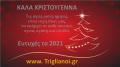 Ευχές Χριστούγεννα 2021