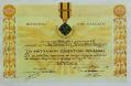 Μετάλλιο Εξαιρέτων Πράξεων προς τον Γεώργιον Λουτσίδην, εκ Τριγλίας