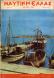 "To ""ΡΕΝΑ"" στο λιμάνι της Ραφήνας"