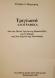 Τριγλιανά Λαογραφικά. Από τη Παλιά Τρίγλια της Προποντίδας και το ρίζωμα στη Νέα Τρίγλια της Χαλκιδι