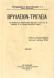 Τρ. Ευαγγελίδης Βρύλλειον-Τρίγλεια, 1934