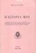Σοφία Χρ. Γιαρένη Η ιστορία μου,  1984