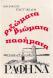 Θ. Πιστικίδης, Ριζώματα-Βιώματα-Παθήματα,1985